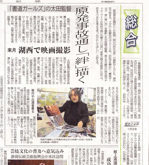 静岡新聞1月_2.jpg