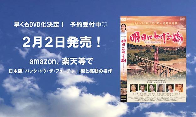 DVD明日3.jpeg