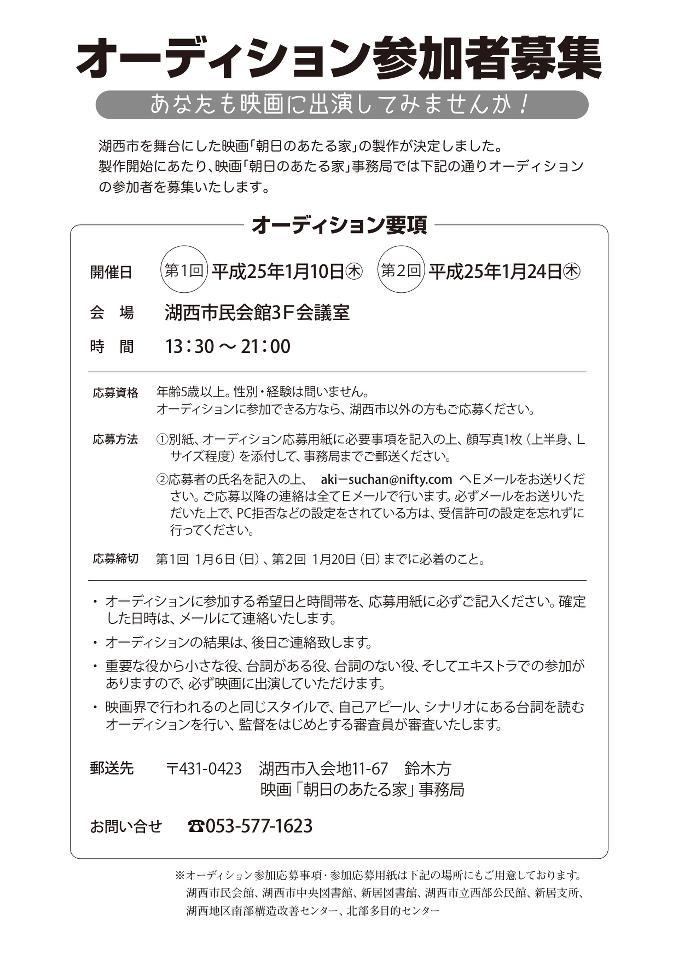出演者募集.jpg