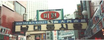 南大門市場.jpg